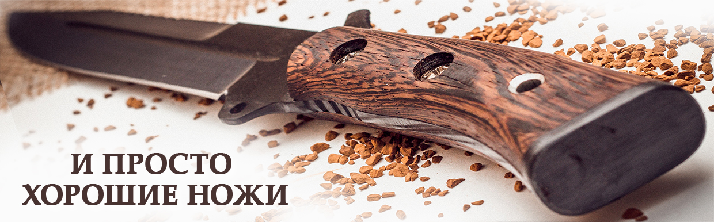 изготовление прорстых ножей